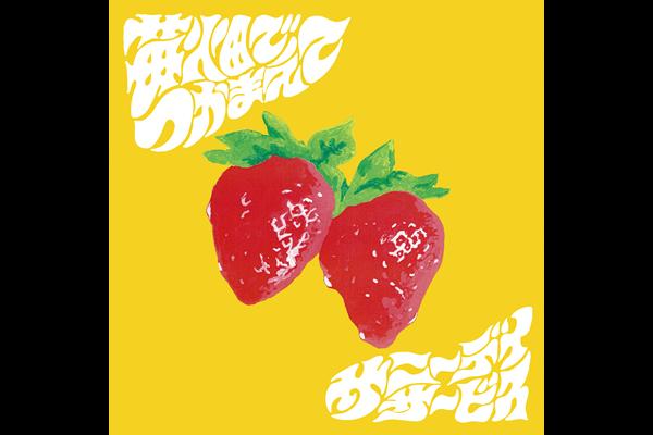 single「苺畑でつかまえて」