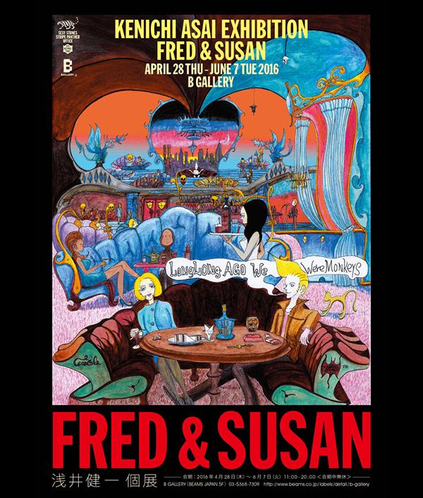 浅井健一 個展『FRED & SUSAN』