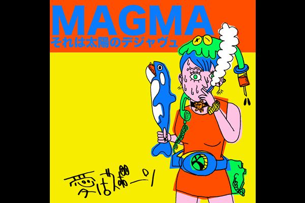mini album『MAGMAそれは太陽のデジャヴュ』