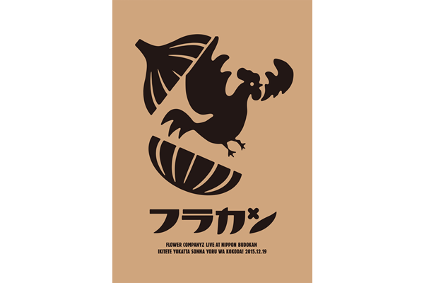 DVD&Blu-ray『フラカンの日本武道館〜生きててよかった、そんな夜はココだ!〜』