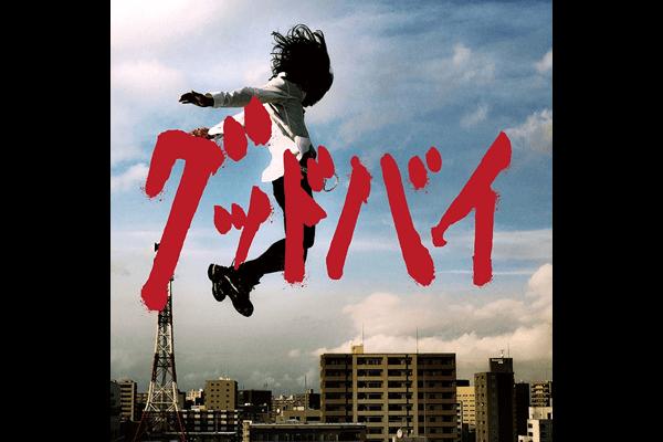 1st album『グッドバイ』