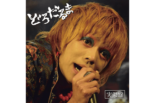 album『どろだるまライブアルバム 実況盤』