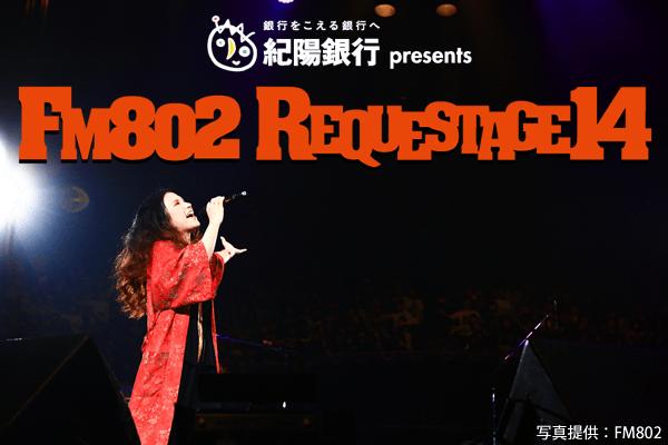 関西No.1ラジオ局とリスナーの幸福な関係が生み育んだ音楽フェス