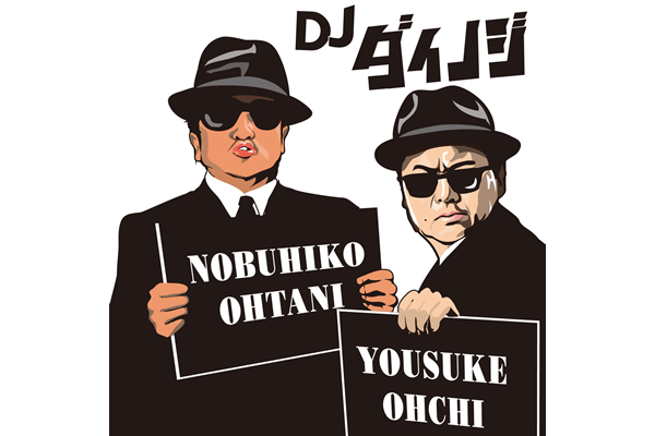 DJダイノジ