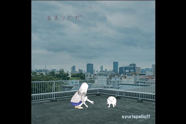 6th album『あまりかぜ』