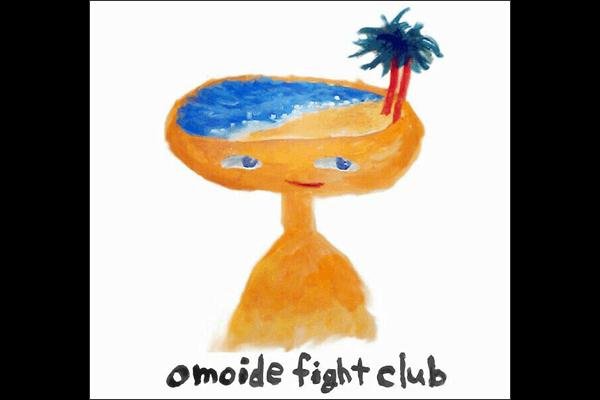 1stミニアルバム『omoide fight club』