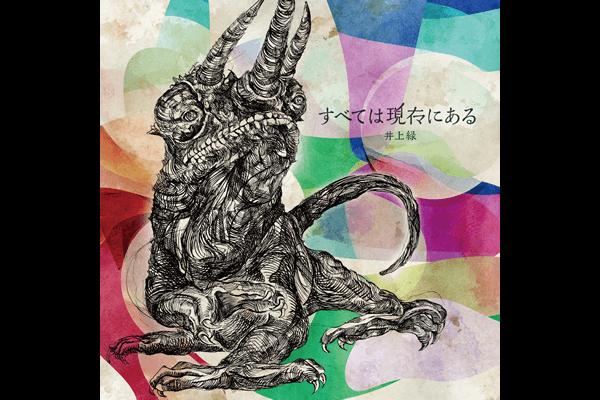 2nd album『すべては現在にある』