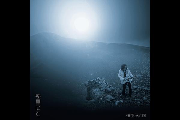 """木暮""""shake""""武彦solo album『惑星にて』"""