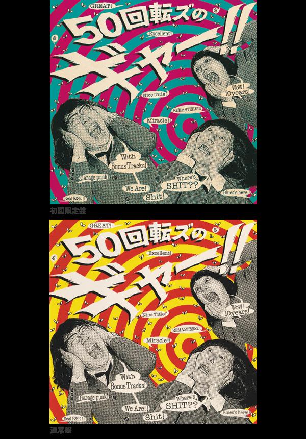 ザ50回転ズ デビュー・アルバム10周年記念盤 『50回転ズのギャー!! +15』~10th Anniversary Edition~