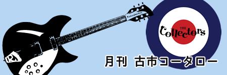 月刊 古市コータロー・THE COLLECTORS