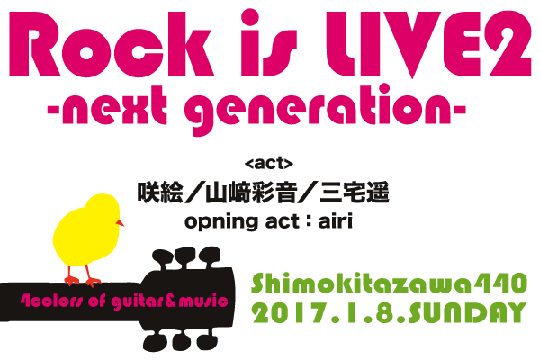 Rock is LIVE 2 next generation