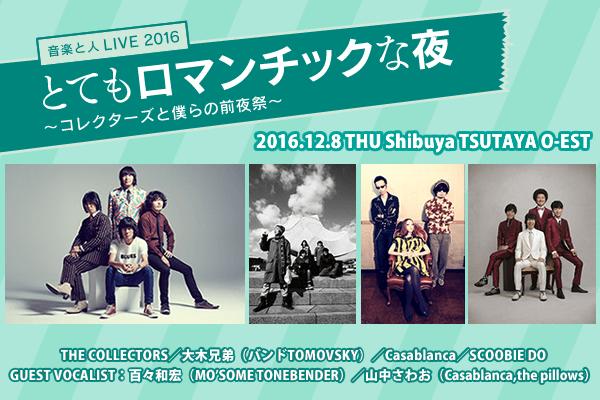 音楽と人LIVE2016
