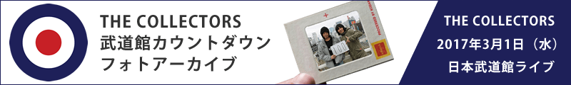 ザ・コレクターズ 日本武道館カウントダウンフォト アーカイブ