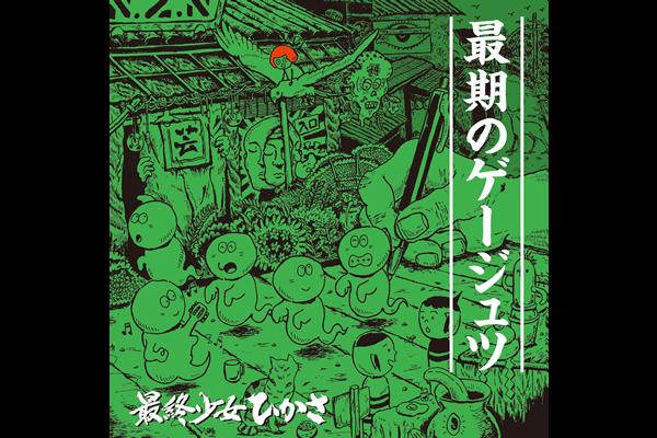mini album『最期のゲージュツ』