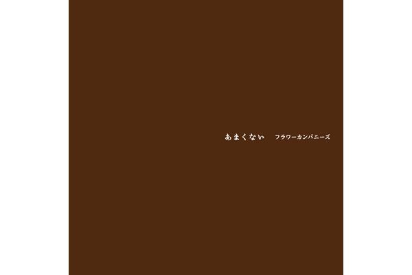 フラワーカンパニーズ 24th single『あまくない』