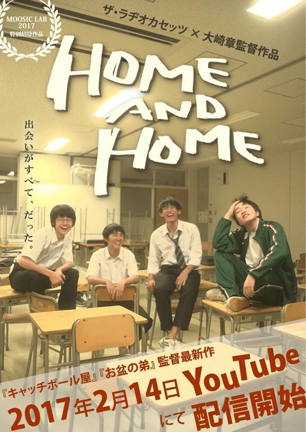 ザ・ラヂオカセッツ 「HOME AND HOME」