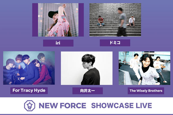 TOKYO MUSIC ODYSSEY 2017 NEW FORCE
