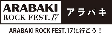 ARABAKI ROCK FEST.17に行こう!