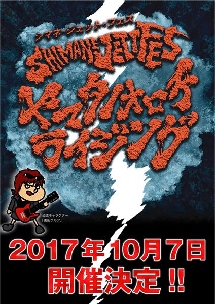 ギターウルフ『SHIMANE JETT FES ヤマタノオロチライジング2017』