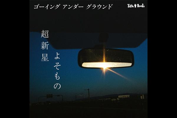 single「超新星/よそもの」