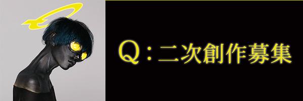 album「Q」を解釈した二次創作募集