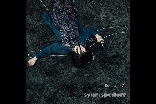 7th album『聞えた』