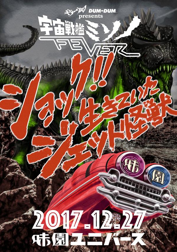 ギターウルフ&DUM-DUM presents『宇宙戦艦ミソノFEVER -ショック!! 生きていたジェット怪獣-』