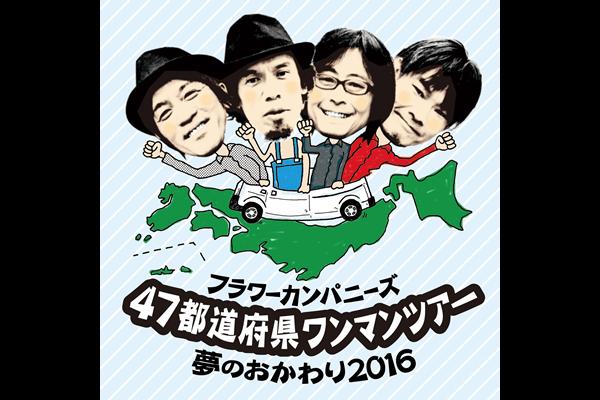 47都道府県ワンマンツアー「夢のおかわり2016」