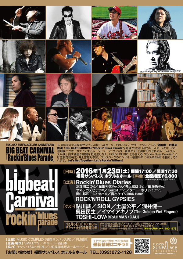 BIGBEAT CARNIVAL「Rockin'Blues Parade」