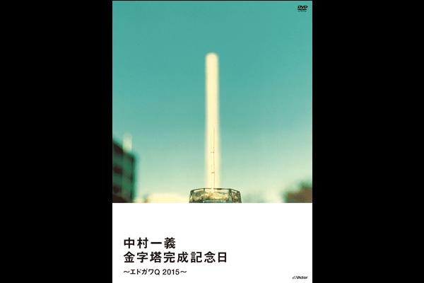 live DVD『金字塔完成記念日~エドガワQ 2015~』