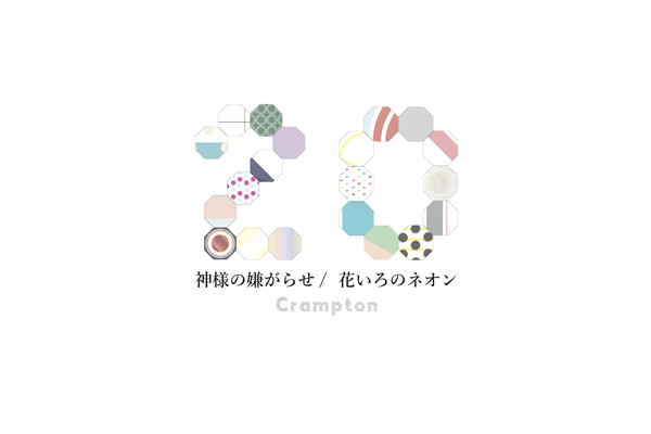 single「神様の嫌がらせ/花いろのネオン」