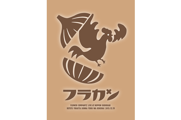 DVD&Blu-ray『フラカンの日本武道館〜生きててよかった、そんな夜はココだ!〜』(初回限定仕様)