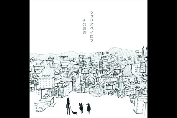 ALBUM『その周辺』