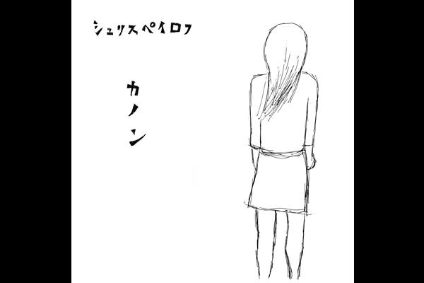 SINGLE「カノン」