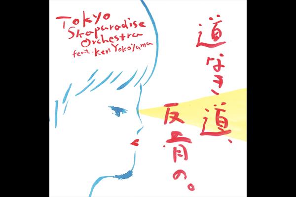 東京スカパラダイスオーケストラ feat. Ken Yokoyama「道なき道、反骨の。」(CD)