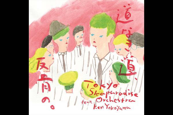 東京スカパラダイスオーケストラ feat. Ken Yokoyama「道なき道、反骨の。」(CD+DVD)