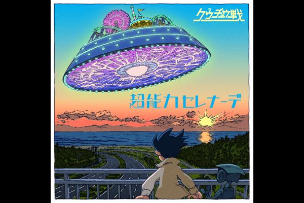3rd mini album 『超能力セレナーデ』