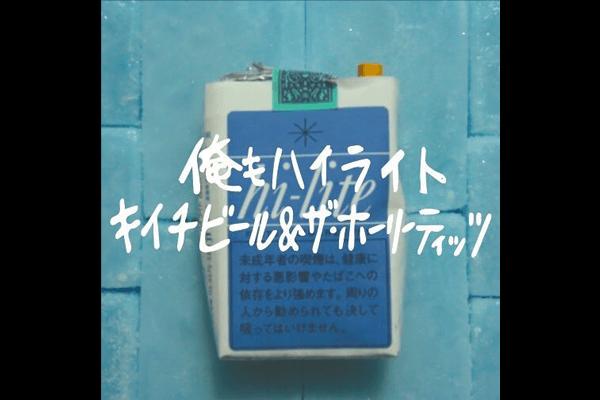 EP「俺もハイライト」
