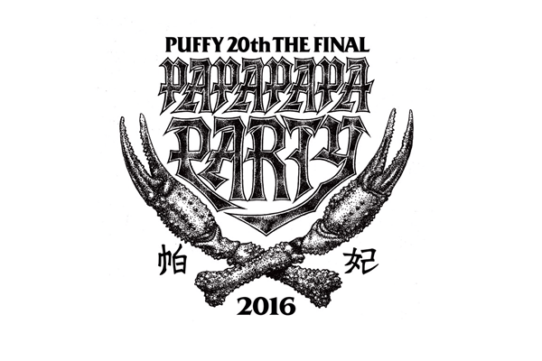 PAPAPAPA PARTY 2016