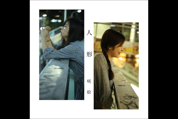2nd single「人形」