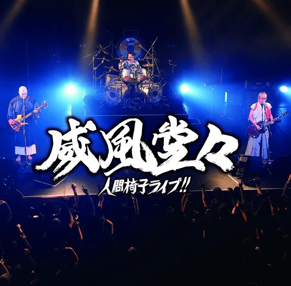 『威風堂々~人間椅子ライブ!!』