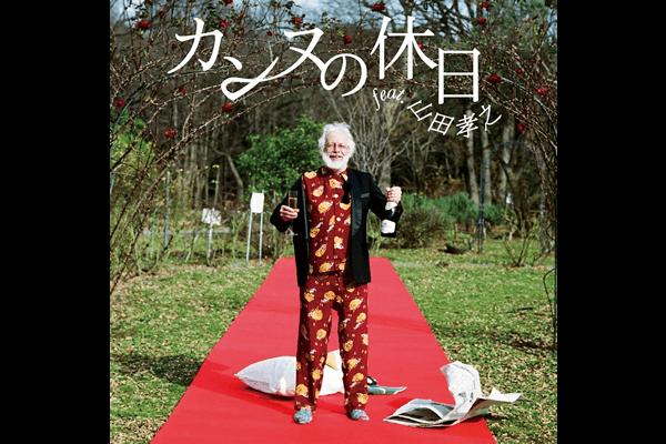 New Single「カンヌの休日 feat. 山田孝之」