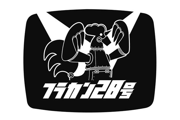 フラワーカンパニーズ、フラカン28号ロゴ