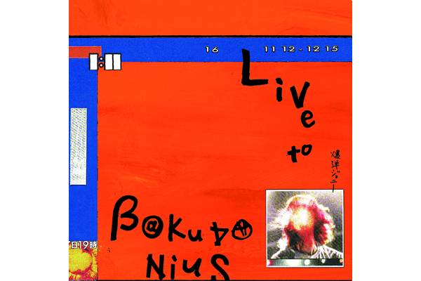 爆弾ジョニー album『LIVE to BAKUDANIUS』