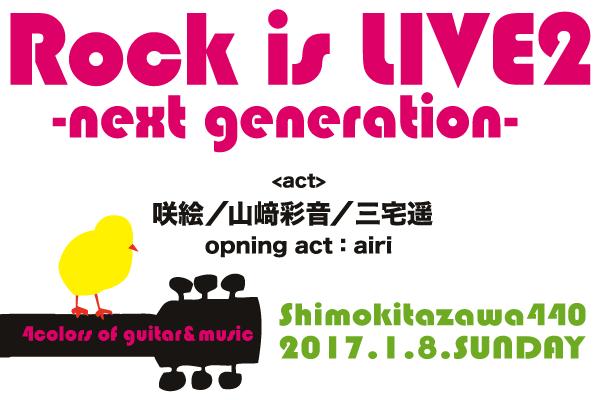 airi、三宅遥、山﨑彩音、咲絵。期待のシンガーが集結したRock is LIVE2の映像を公開!<後編>