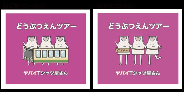 ヤバイTシャツ屋さん 4thシングル「どうぶつえんツアー」