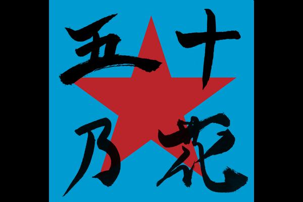 album『五十乃花』