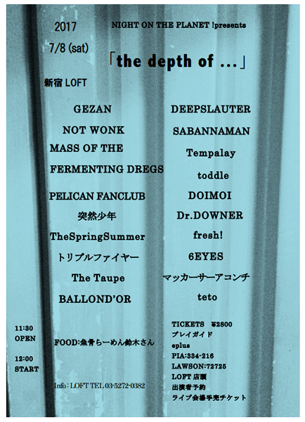 NIGHT ON THE PLANET!presents「the depth of ...」