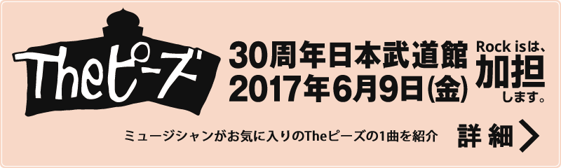 Rock is Theピーズ加担企画