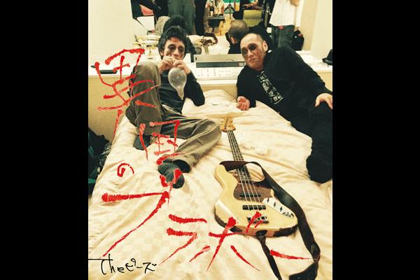 New Single「異国のブラボー」